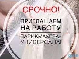 Требуется парикмахер в салон красоты Одесса.