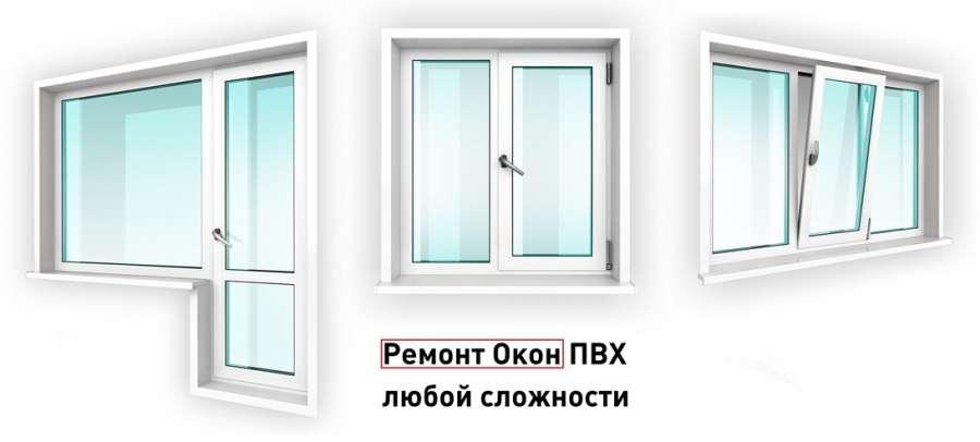 Регулировка фурнитуры металлопластиковых окон. Ремонт окон Одесса.