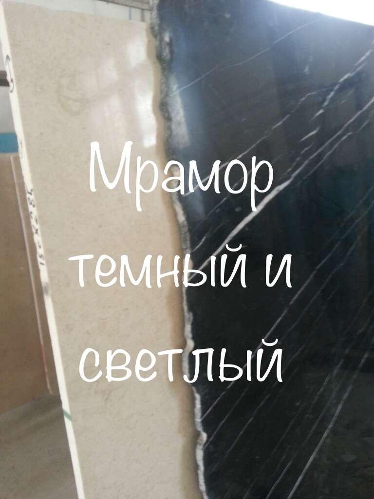 Темные и светлые сорта мрамора срочно и недорого ! Со склада в Киеве