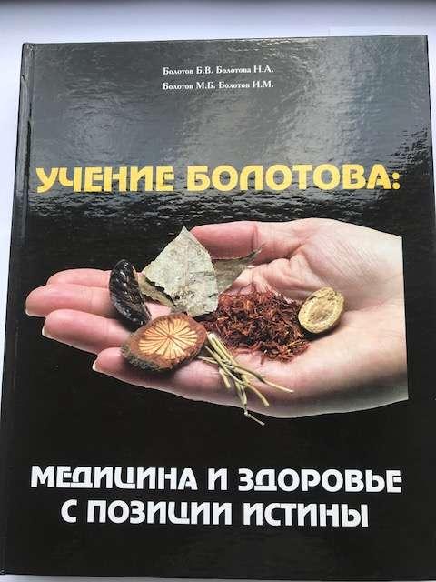 Книги Болотва