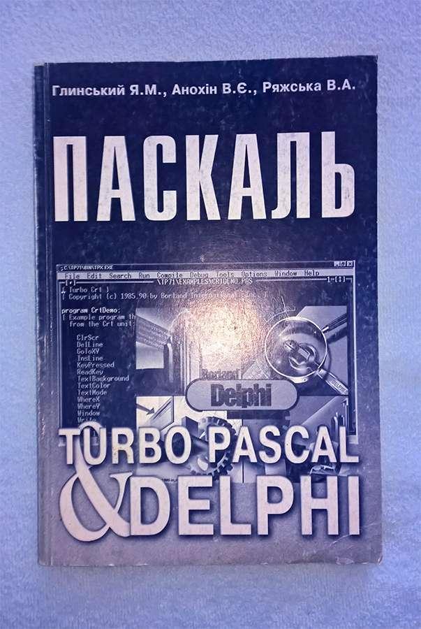 Книга Паскаль. Turbo Pascal & DELPHI. Я.М. Глинский, В.Е. Анохин, В.А.