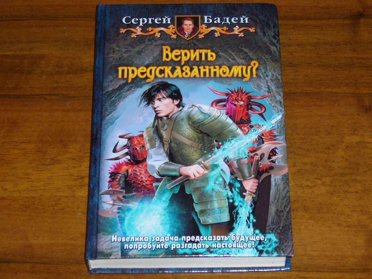"""Сергей Бадей """"Верить предсказанному?"""""""
