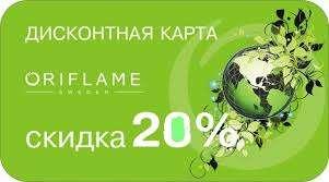 Регистрация Oriflame, бизнес МЛМ