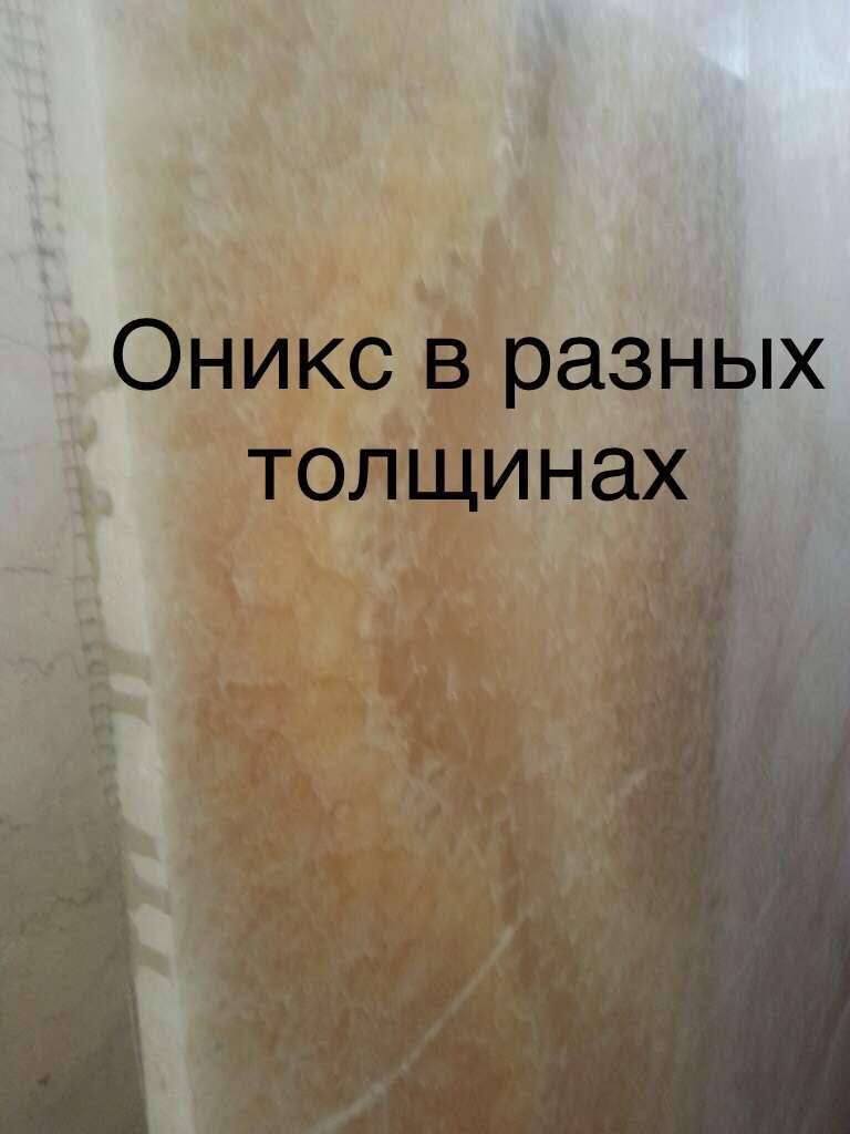 Оникс полупрозрачной текстуры в слябах