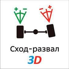Развал-схождение 3-D.Сход-развал 3-Д.Регулировка РУУК.Оболонь.Подол.