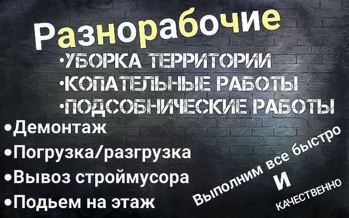 Услуги Разнорабочих-Демонтажники-Грузчики-Подсобники.