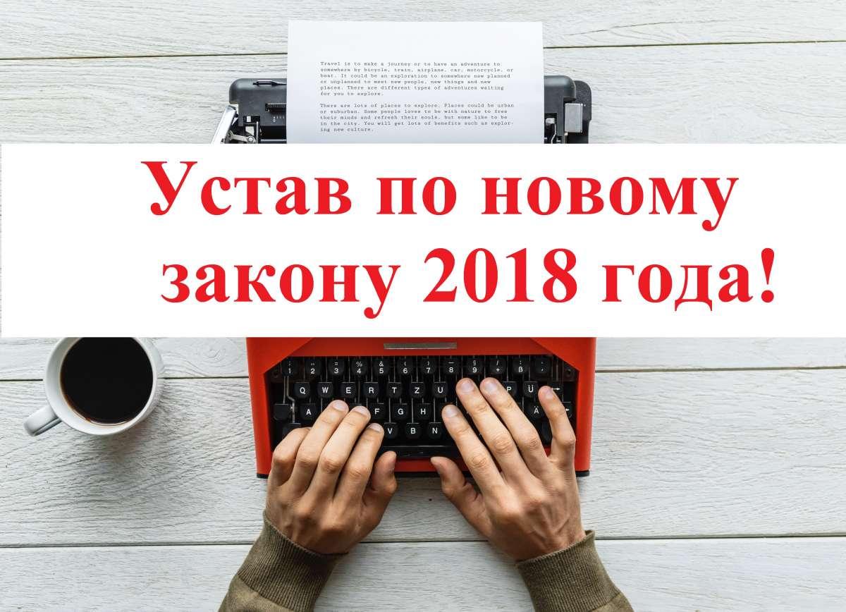 Устав по новому закону 2018 года!