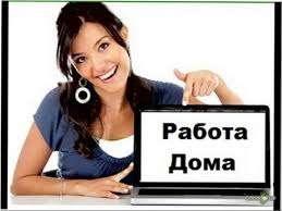 Работа онлайн-консультантом