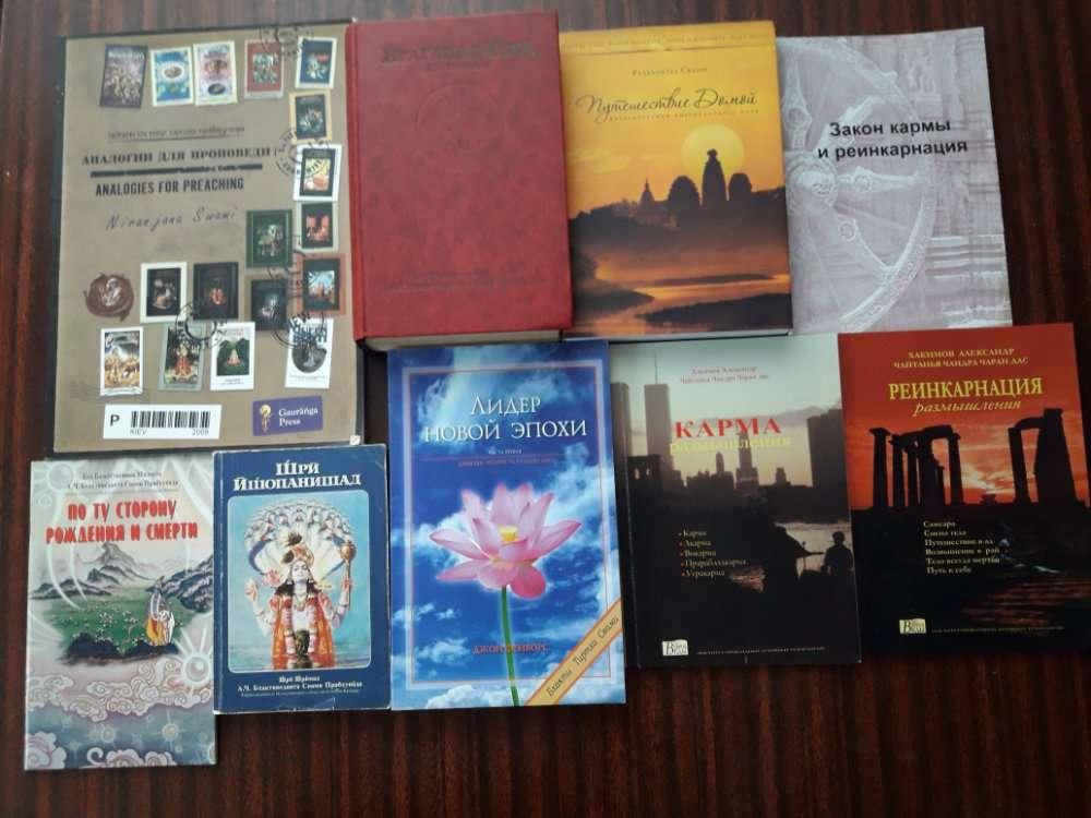 Ведичні книги