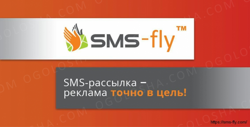 Выгодные СМС рассылки по Украине от SMS-fly