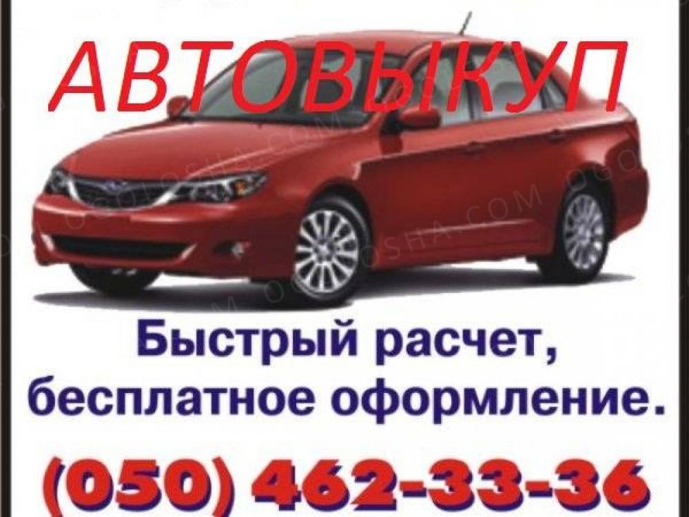 АВТОВЫКУП. (050)4623336,..(044)2271447.Б