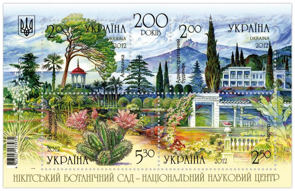 Куплю почтовые марки Украины разных номиналов укрпочта продать обиходные стандартные почтовые марки Украины