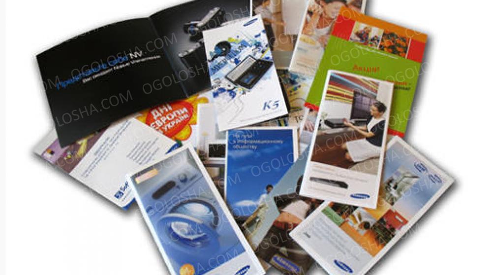 Печать буклетов (брошюр)