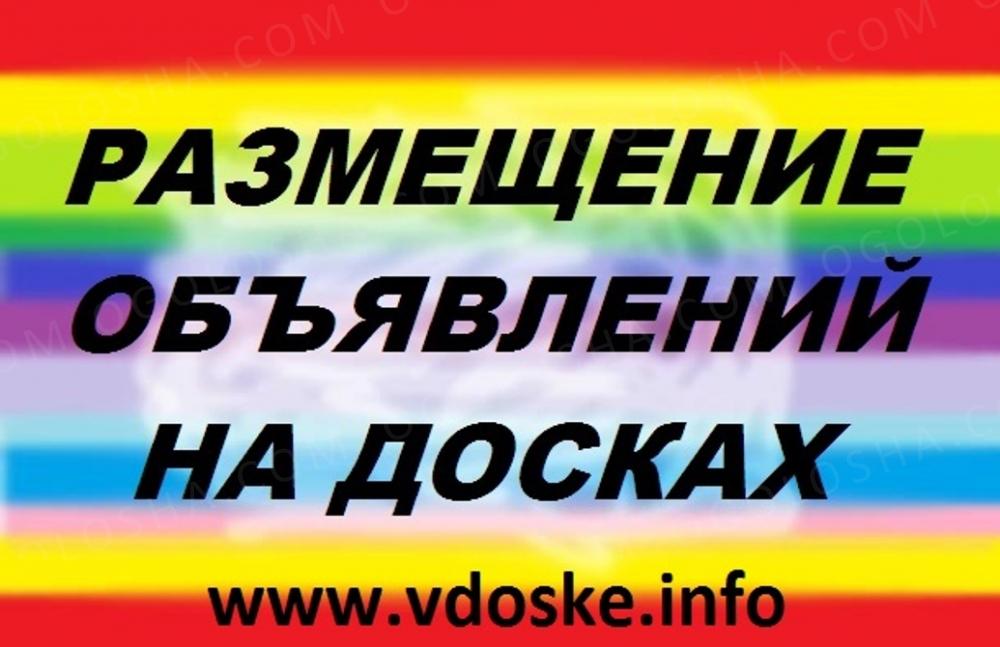 Ручное размещение объявлений на популярные доски Украины и России