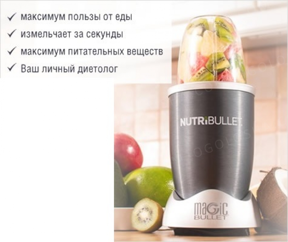 Кухонный блендер Nutribullet 900W, Нутрибуллет 900 Вт - пищевой экстрактор