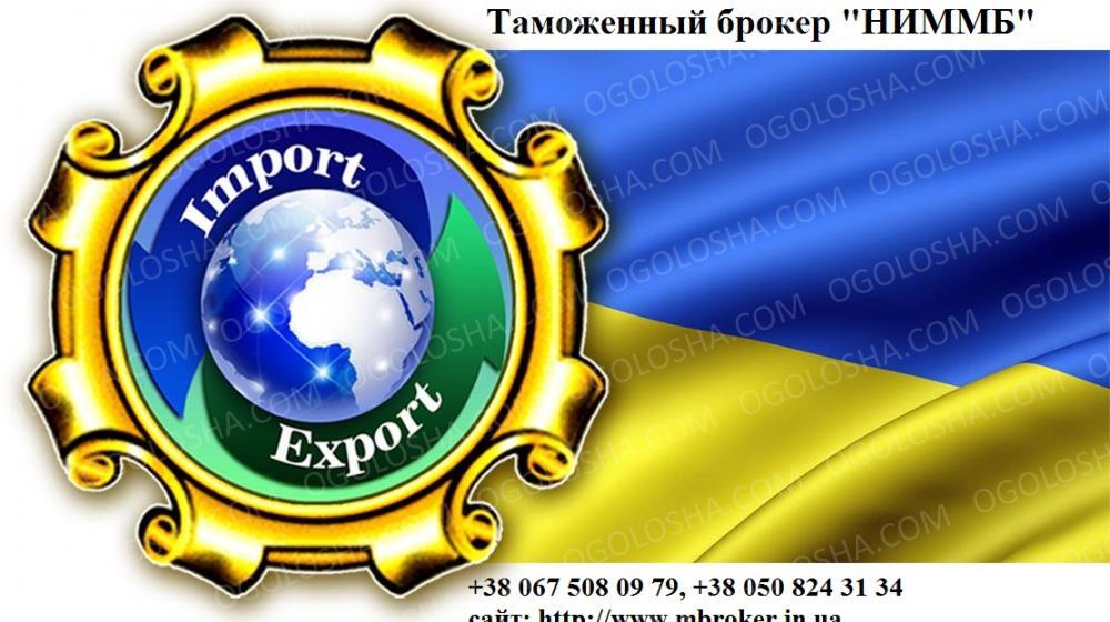 Таможенный брокер, цена, услуги, таможенное оформление, декларирование, сертификация, аккредитация