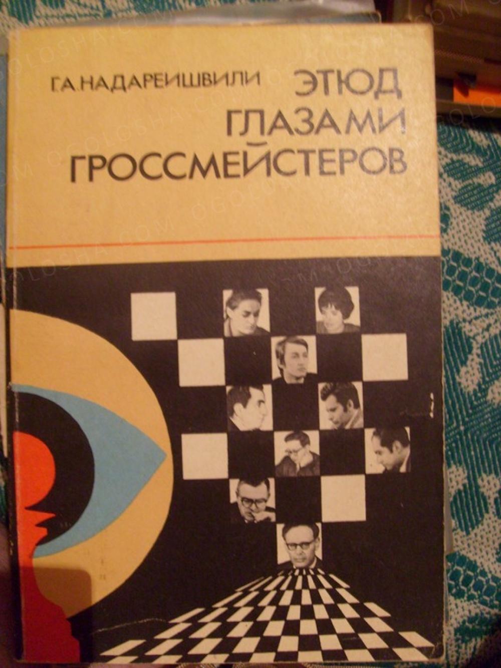 Шахматные этюды. Сборник.