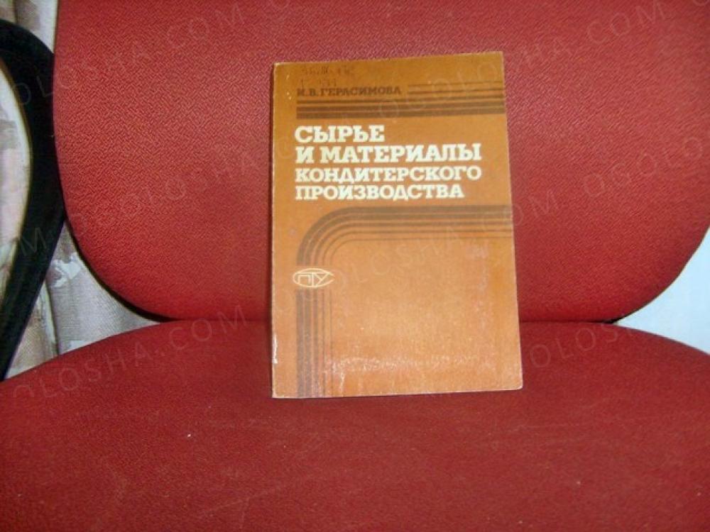 Учебники для кондитера и пекаря