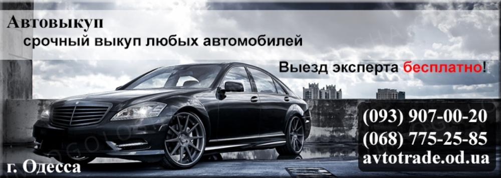 Автовыкуп , выкуп автомобилей