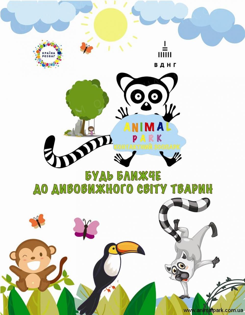 Анимал Парк контактный зоопарк приглашаем Всех в гости