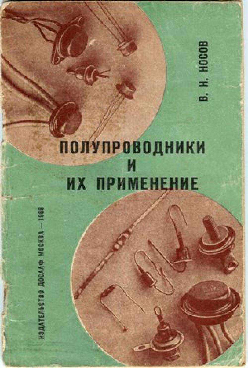"""""""Полупроводники и их применение"""" (Носов В.Н.ДОСААФ.1968)"""