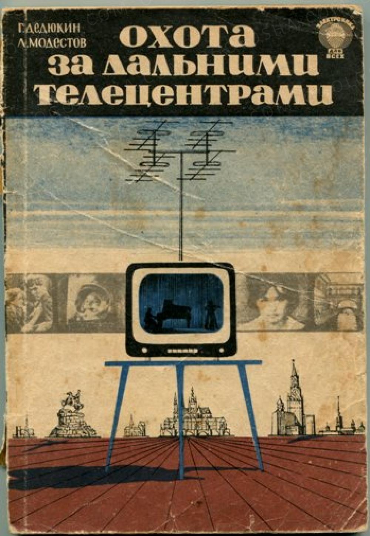 """Охота за дальними телецентрами"" (Дедюкин Г.""Знание"".1964)"