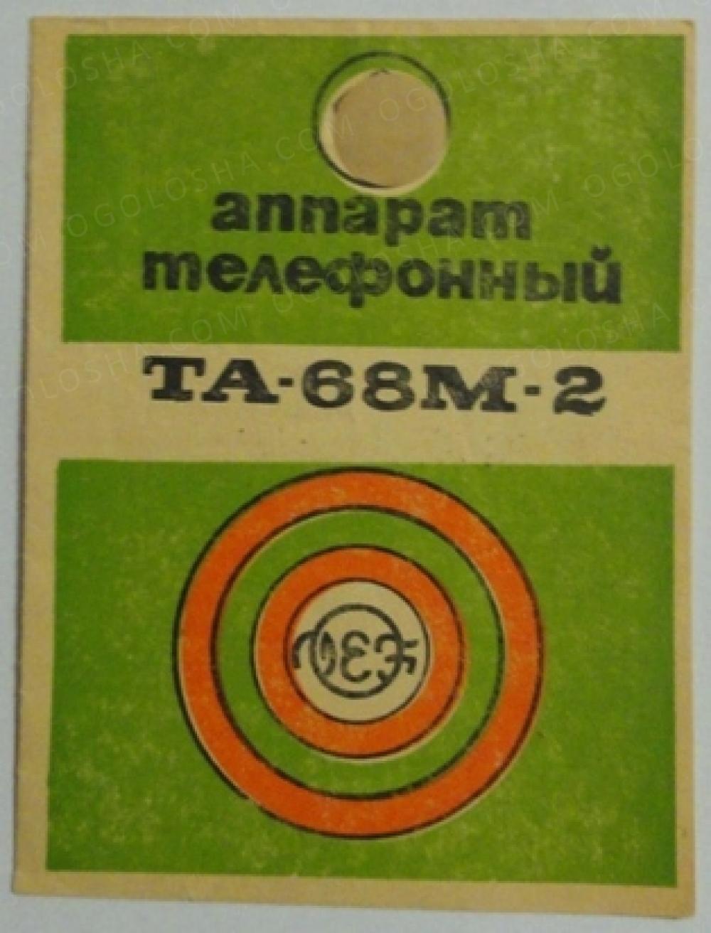 """Аппарат телефонный ТА-68М-2. Паспорт"" (VEF.1986)"