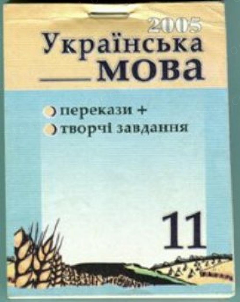 """""""Українська мова.11 клас. Перекази.Творчі завдання"""" (2005) - мініформат"""