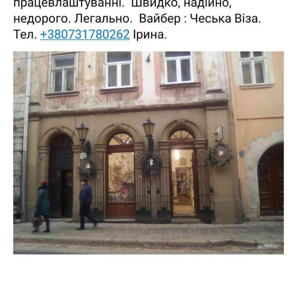 Робота в Чехії, візи
