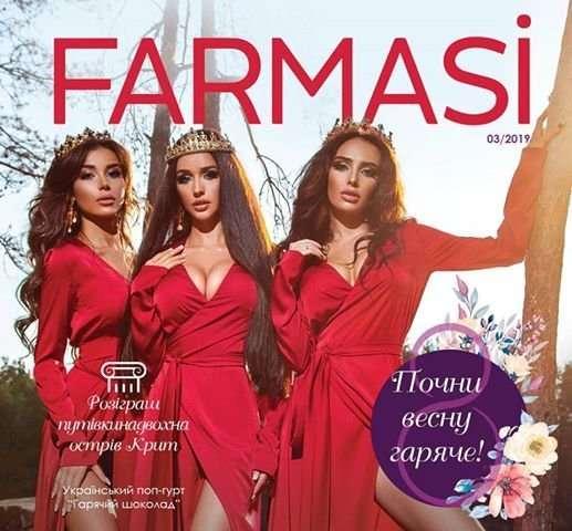 Косметика производства Турции