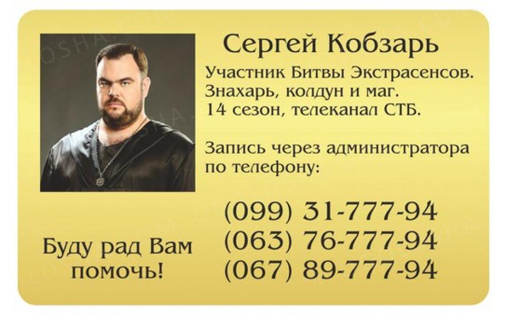 Приворот по фото в Одессе. Избавиться от любовницы, снять порчу