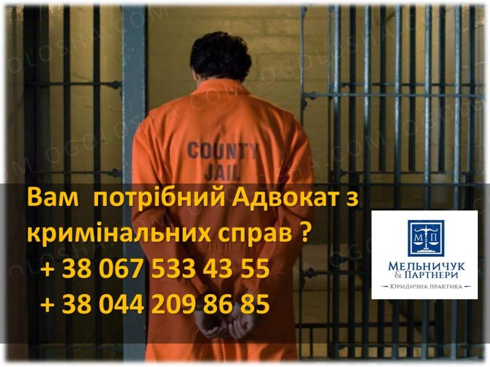 Адвокат в кримінальних справах