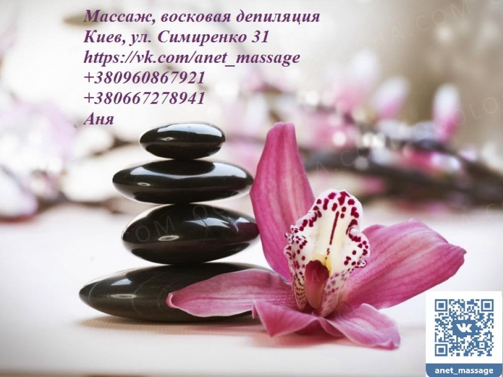 Антицеллюлитный массаж и восковая депиляция. Симиренко 31