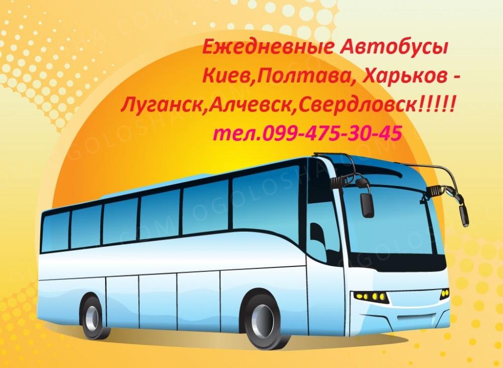 Автобусы на Луганск Алчевск