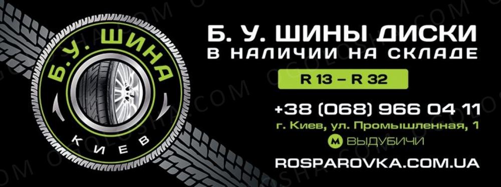 Самые низкие цены на ШИНЫ б/у в Киеве!!! R15-R22! Склад на Выдубичах!