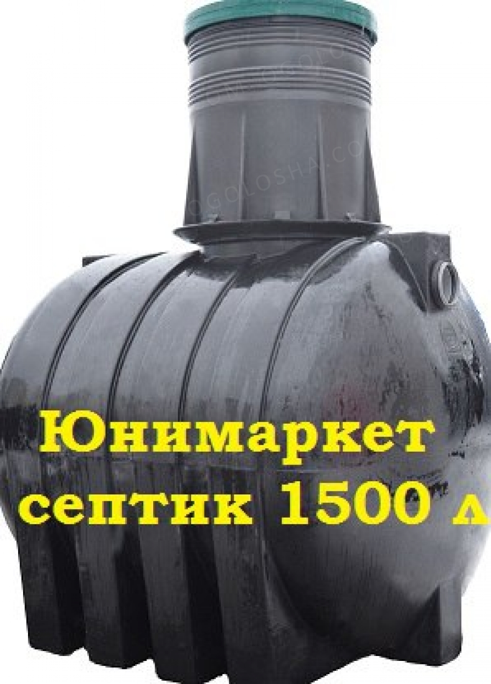 Септик канализационный для дома  Берёзовое Обухов