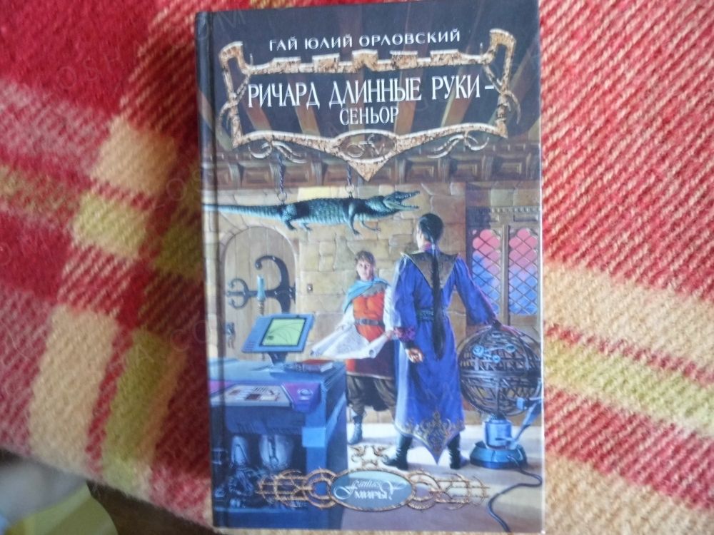 Продам две книги Гая Юлия Орловского, Ричард Длинные Руки Сеньер и Ричард Длинные Руки паладин Господа