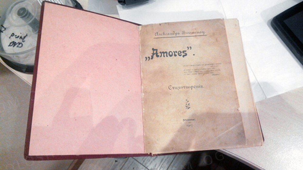Книга 1907 год. сборник стихов А.Блюменау