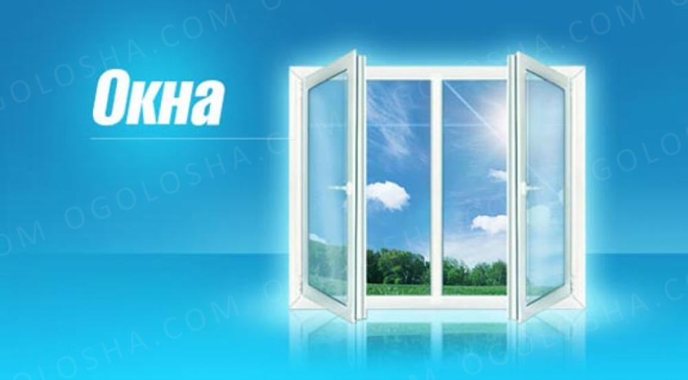 Пластиковые окна Харьков цена с установкой