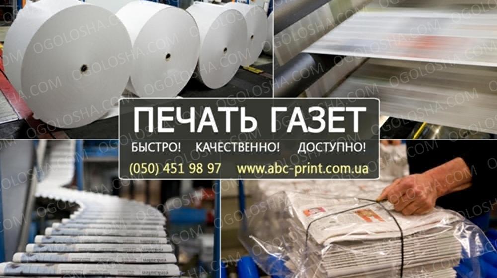 Печать газет, брошюр