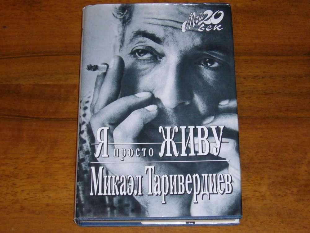 """Микаэл Таривердиев """"Я просто живу"""""""