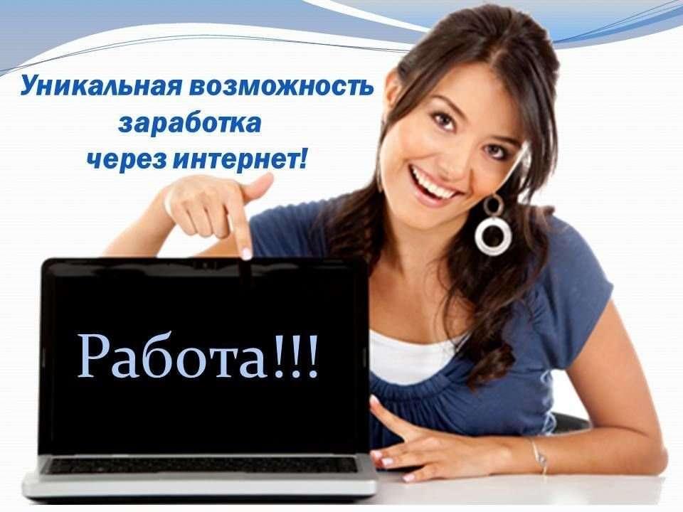 Удаленная работа дому казахстан вакансии удаленная работа на дому от работодателей барнаул