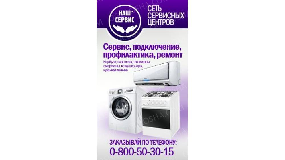 """Авторизованный СЦ """"Наш Сервис"""" ремонт мелкой и крупной бытовой техники"""