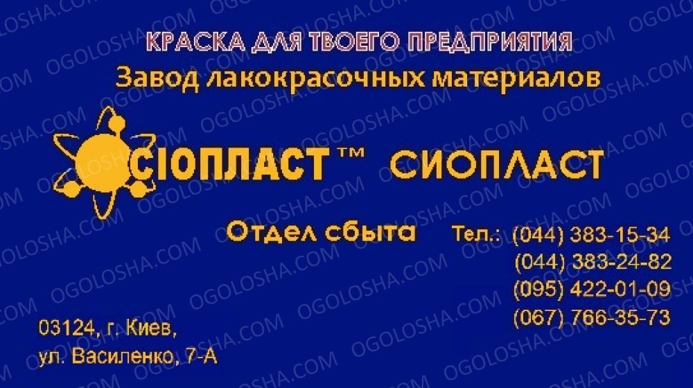 Эмаль 811КО+811) эмалью**КО-811_эмаль КО-811 эмаль ХВ-161+ 4.Эмаль ПФ-188 ЖТ различных цветов для окрашивания подвижного состава. Суспензия пигментов в растворе модифицированного пентафталевого лака с добавлением сиккатива, органических растворителей и сп