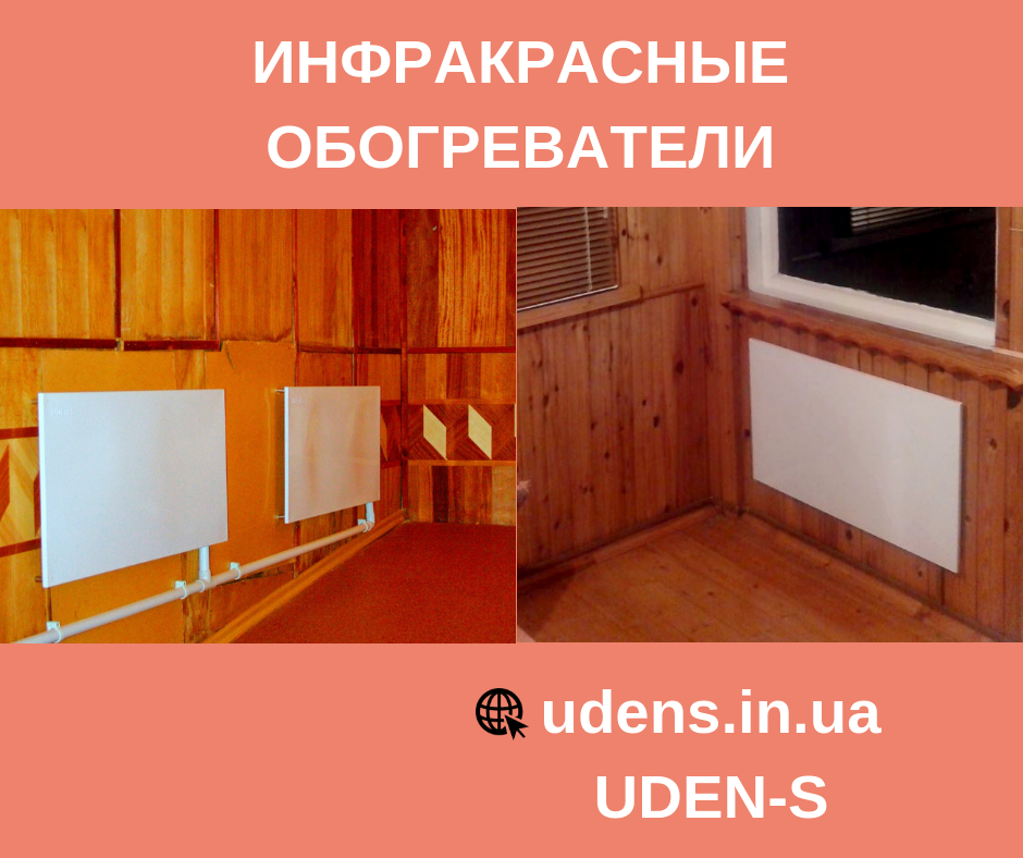 Инфракрасный Экономный Керамический Обогреватель  (Uden 250) UDEN-S