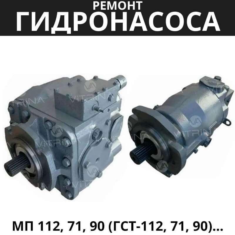 Ремонт гидронасоса МП 112, 71, 90 (Гидростатика ГСТ-112, 71, 90) | ДОН