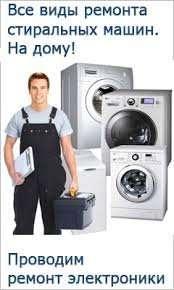 Ремонт/выкуп стиральных машин диагностика гарантия работы и качества