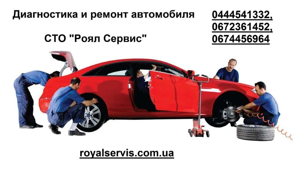 Ремонт двигателя автомобиля. Ремонт ходовой части Киев. Ремонт подвеск
