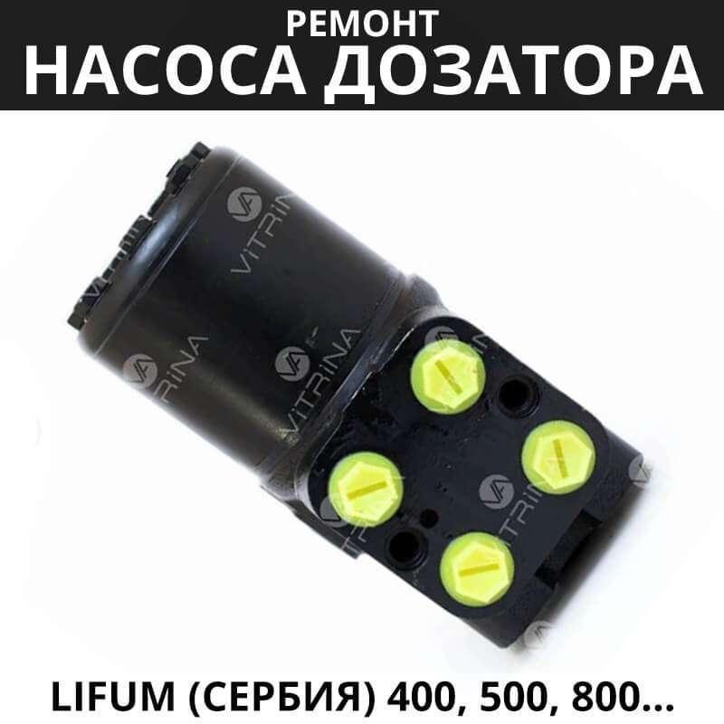 Ремонт насоса дозатора Lifum (Сербия) 400, 500, 800, 1000, 2000 | Т-15