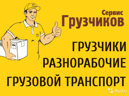 Услуги Подсобников-Уборка Снега-Уборка помищений-Грузчики